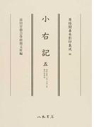 小右記 5 長和五年二月・三月・夏 寛仁元年秋 (尊経閣善本影印集成)
