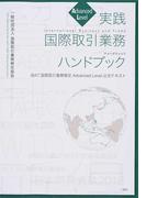 実践国際取引業務ハンドブック IBAT国際取引業務検定Advanced Level公式テキスト