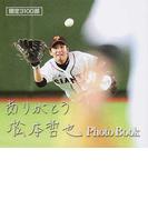 松本哲也Photo Book