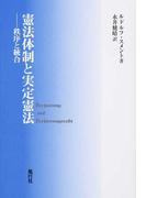 憲法体制と実定憲法 秩序と統合