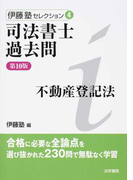 司法書士過去問不動産登記法 第10版 (伊藤塾セレクション)