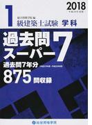 1級建築士試験学科過去問スーパー7 平成30年度版