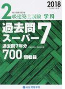 2級建築士試験学科過去問スーパー7 平成30年度版