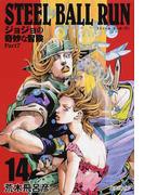 STEEL BALL RUN 14 ジョジョの奇妙な冒険 Part7 (集英社文庫(コミック版))