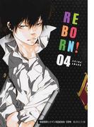 家庭教師ヒットマンREBORN! 4 (集英社文庫(コミック版))