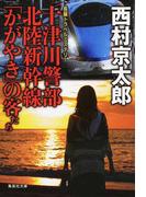 十津川警部北陸新幹線「かがやき」の客たち 長編トラベルミステリー