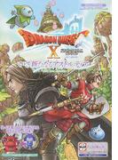 ドラゴンクエストⅩオンライン2017 WINTERいざ新たなるアストルティア Wii U・Windows・PlayStation4・Nintendo Switch・dゲーム・ニンテンドー3DS版 (Vジャンプブックス)