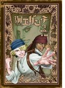 海王ダンテ 4 (ゲッサン少年サンデーコミックススペシャル)