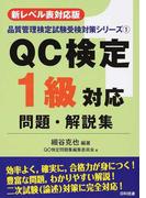QC検定1級対応問題・解説集 新レベル表対応版 第2版