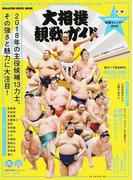 大相撲観戦ガイド (MAGAZINE HOUSE MOOK)
