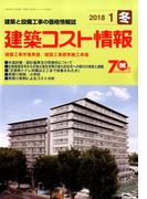 建築コスト情報 2018年 01月号 [雑誌]