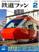 鉄道ファン 2018年 02月号 [雑誌]