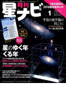 月刊 星ナビ 2018年 01月号 [雑誌]
