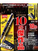 Mono Max (モノ・マックス) 2018年 01月号 [雑誌]