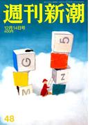 週刊新潮 2017年 12/14号 [雑誌]