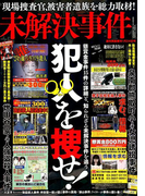 未解決事件 週刊実話増刊 2018年 1/24号 [雑誌]