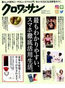 クロワッサン 2017年 12/25号 [雑誌]