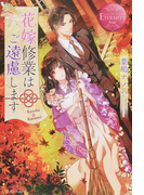 花嫁修業はご遠慮します Kazuha & Katsumi