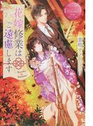 花嫁修業はご遠慮します Kazuha & Katsumi (エタニティブックス Rouge)(エタニティブックス・赤)