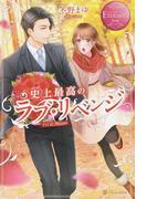 史上最高のラブ・リベンジ Eri & Masato