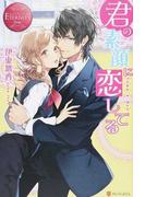 君の素顔に恋してる Yuwa & Ren (エタニティブックス Rouge)(エタニティブックス・赤)