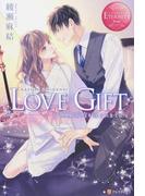 LOVE GIFT 不純愛誓約を謀られまして KASUMI&HIDEAKI