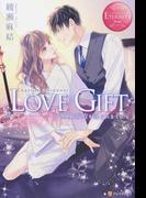 LOVE GIFT 不純愛誓約を謀られまして KASUMI&HIDEAKI (エタニティブックス Rouge)(エタニティブックス・赤)