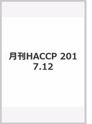月刊HACCP 2017.12
