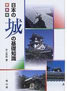 【アウトレットブック】日本の城の基礎知識