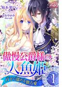 【全1-2セット】人魚姫(eロマンスロイヤル)