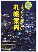 北海道冬Walker まったく新しい札幌案内 保存版 2018