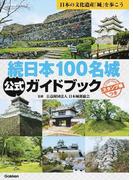 続日本100名城公式ガイドブック 日本の文化遺産「城」を歩こう