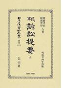 日本立法資料全集 別巻1173 民事訴訟法提要