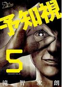 予知視 5(ソルマーレ編集部)
