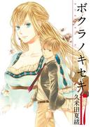 ボクラノキセキ(17)【イラスト特典付】(ZERO-SUMコミックス)