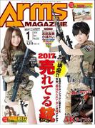 月刊アームズマガジン2018年1月号(月刊アームズマガジン)