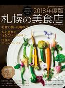 poroco 2017年12月号臨時増刊