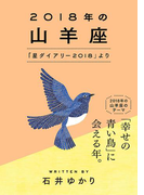 2018年の山羊座 「星ダイアリー2018」より(一般書籍)