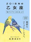 2018年の乙女座 「星ダイアリー2018」より(一般書籍)