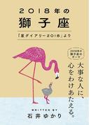 2018年の獅子座 「星ダイアリー2018」より(一般書籍)