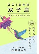 2018年の双子座 「星ダイアリー2018」より(一般書籍)