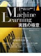 Machine Learning実践の極意 機械学習システム構築の勘所をつかむ!(impress top gear)
