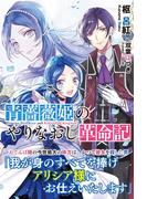 青薔薇姫のやりなおし革命記【電子版特典付】