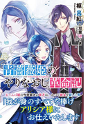 青薔薇姫のやりなおし革命記【電子版特典付】(PASH!ブックス)