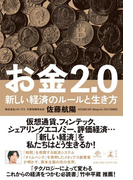 【期間限定価格】お金2.0 新しい経済のルールと生き方(NewsPicks Book)