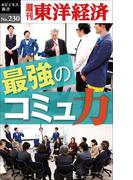 最強のコミュ力―週刊東洋経済eビジネス新書No.230(週刊東洋経済eビジネス新書)
