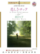 ハーレクインコミックス セット 2017年 vol.138(ハーレクインコミックス)