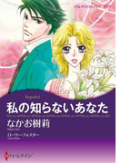 ハーレクインコミックス セット 2017年 vol.136(ハーレクインコミックス)