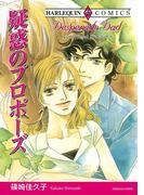 ハーレクインコミックス セット 2017年 vol.132(ハーレクインコミックス)