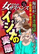女たちのサスペンス vol.15イジメの実態(家庭サスペンス)